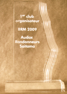 award2009-s.png